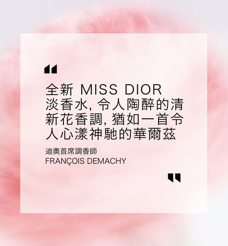 Dior - Miss Dior 淡香水 - 4 aria_openGallery