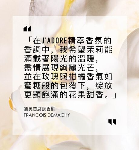 Dior - J'adore 精萃香氛 - 2 aria_openGallery