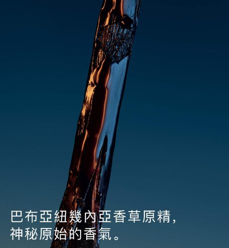 Dior - Sauvage 曠野之心香氛 - 5 aria_openGallery